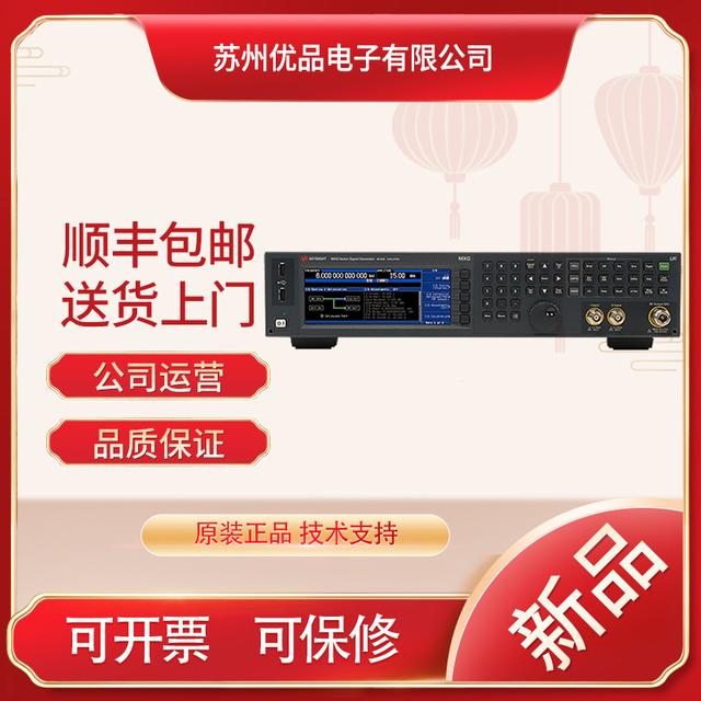 Keysight是德科技 N5183B微波模擬信號發生器